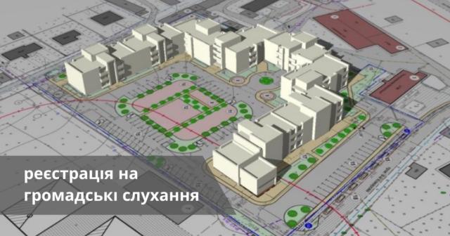 У Вінниці відбудуться громадські слухання щодо детального плану території неподалік дитячої лікарні