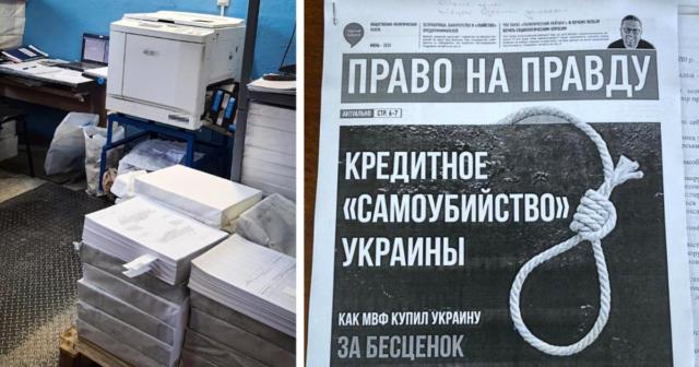 """У Вінниці СБУ обшукала типографію, де """"Партія Шарія"""" друкувала продукцію антиконституційного характеру"""