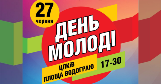 У Вінниці до Дня молоді влаштують святкову шоу-програму з концертом і дискотекою
