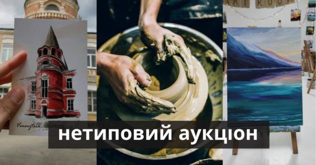 """Урок німецької, заняття з танців та екскурсія: у Вінниці триває """"Нетиповий аукціон"""""""