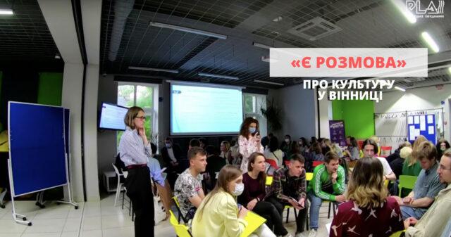 Перша, безпрецедентна: у Вінниці відбулася зустріч-обговорення мистецького життя міста