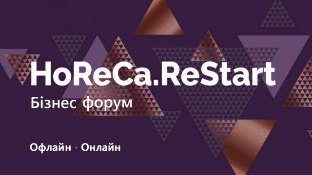 """""""HoReCa.Restart"""": у Вінниці відбудеться форум для працівників готельно-ресторанної сфери"""