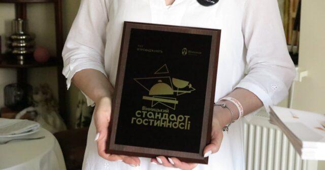 «Вінницький стандарт гостинності»: у Вінниці почали вручати закладам спеціальну символіку