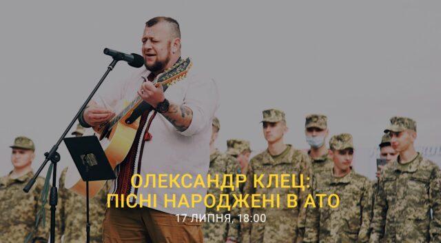 «Пісні, народжені в АТО»: у Вінниці виступить автор-виконавець Олександр Клец