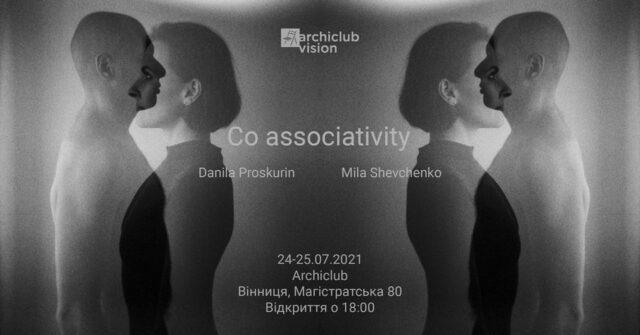 «Coassociativity»: у Вінниці відбудеться виставка чорно-білих фотографій та кольорових картинок, виконаних у змішаній техніці