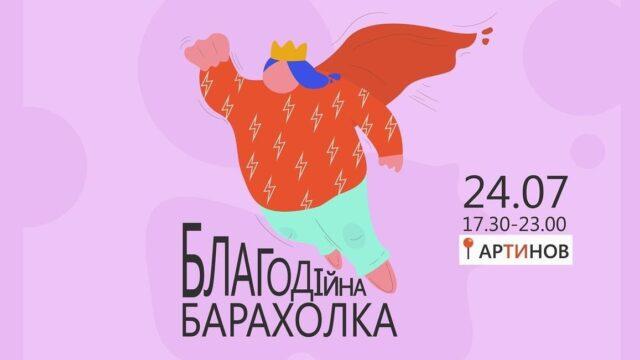 У Вінниці влаштують благодійну барахолку, щоб розповісти суспільству про епілепсію