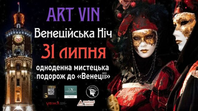 Екскурсія музеєм та арт-бал: у Вінниці відбудеться мистецький тур «Венеційська Ніч»