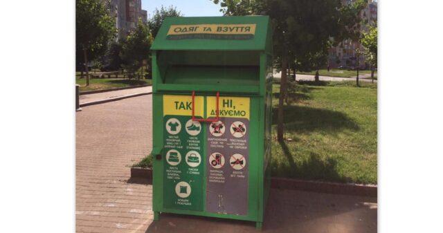 У Вінниці повертають соціальні контейнери, до яких можна віднести вживаний одяг