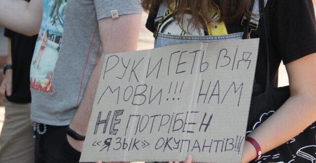 У Вінниці відбулася акція на підтримку української мови та мовного законодавства