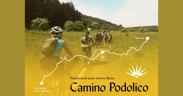 "Готовий маршрут ""Сamino Podolico"" планують презентувати в жовтні"