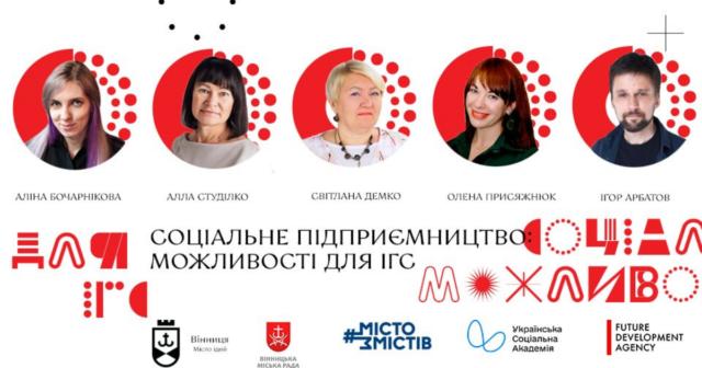 У Вінниці влаштують освітній захід на тему соціального підприємництва