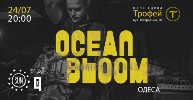 """До Вінниці з концертом приїде одеський гурт """"Ocean Bloom"""""""