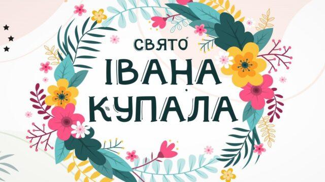 У Вінниці на Івана Купала влаштують концерт, розваги і катання на сап-дошках. ПРОГРАМА
