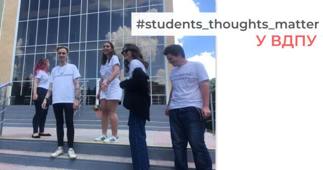 Питання поваги: у Вінниці випускники педуніверситету влаштували акцію з приводу поведінки викладача. ФОТО, ВІДЕО