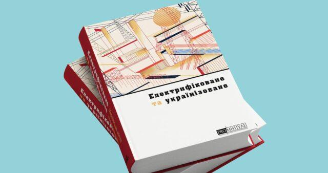 «Електрифіковане та українізоване»: у Вінниці презентують збірку про минуле українських міст