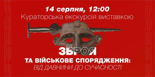 Вінничан запрошують на кураторську екскурсію виставкою зброї та військового спорядження