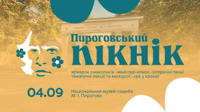 """У Вінниці відбудеться """"Пироговський пікнік"""" з фудкортом, історичними танцями та грою у крокет"""