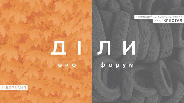 """У Вінниці в межах фестивалю """"ДІЛИ"""" відбудеться екологічний форум"""