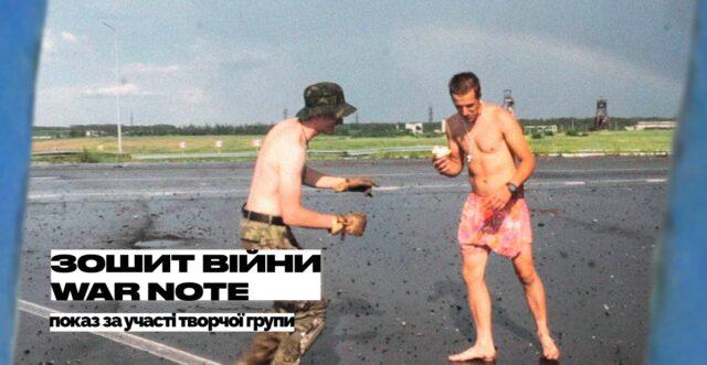 «Зошит війни»: у Вінниці відбудеться спеціальний показ фільму з особистих відеозаписів бійців