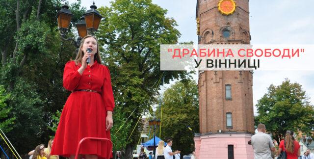«Людям треба чути українську мову»: у Вінниці читали вірші та Конституцію в День Незалежності
