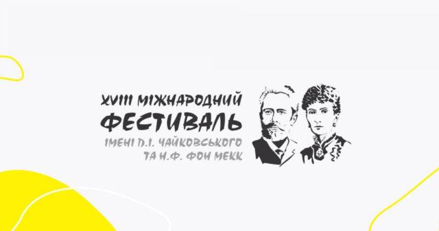 Оркестр, балет та органна музика: на Вінниччині відбудеться фестиваль імені Чайковського та баронеси фон Мекк