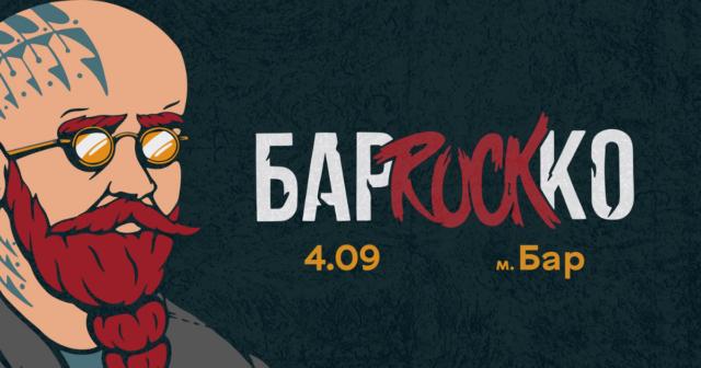 На Вінниччині оголосили відбір гуртів для участі у музичному фестивалі «БарРокКо'21»