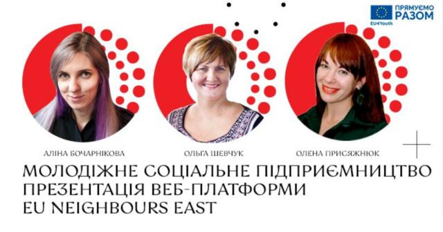 У Вінниці відбудеться лекція про молодіжне соціальне підприємництво