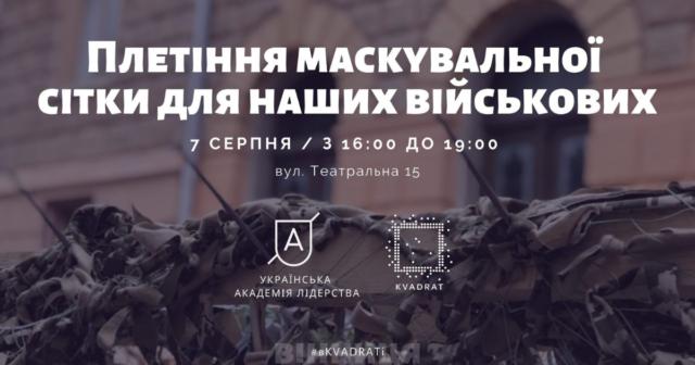 У суботу вінничан запрошують на спільне плетіння маскувальної сітки для військових