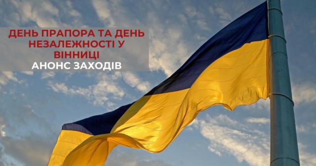 Куди піти у Вінниці на День Прапора та День Незалежності. ПРОГРАМА