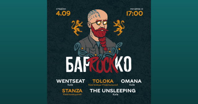 Магія від «TOLOKA» та «OMANA» і драйв від «The Unsleeping»: на Вінниччині відбудеться черговий фестиваль «БарRockКо»