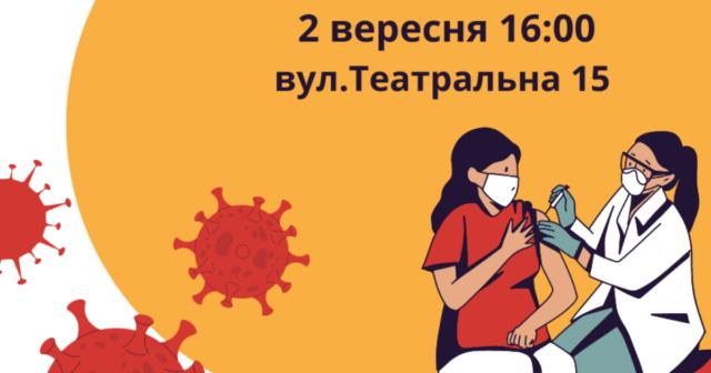 Вінничан запрошують на інформаційну зустріч щодо вакцинації