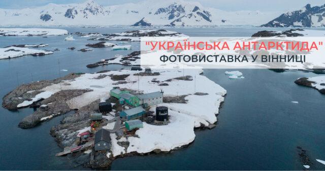 У Вінниці відкриють фотовиставку, присвячену українській антарктичній станції