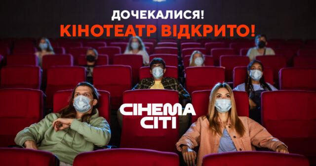"""Кінотеатр всеукраїнської мережі """"Сінема Сіті"""" уже відкрито у місті Вінниця"""