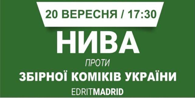 """Вінницька """"Нива"""" зіграє благодійний футбольний матч зі збірною коміків з """"Ліги сміху"""""""
