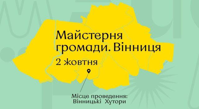 """Вперше у Вінниці відбудеться урбаністично-культурний фестиваль """"Майстерня громади"""""""