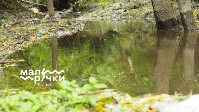 У Вінниці влаштують урбан-експедицію малою річкою, що протікає в районі вулиці Коріатовичів