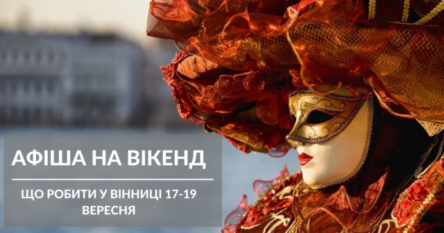 Що робити у Вінниці на вихідні: афіша на вікенд 17-19 вересня
