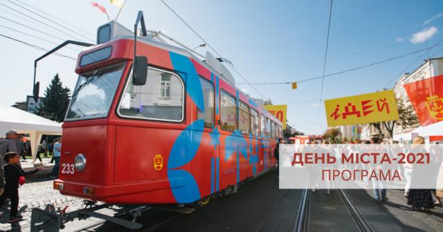 Як у Вінниці відзначать День міста-2021. ПРОГРАМА
