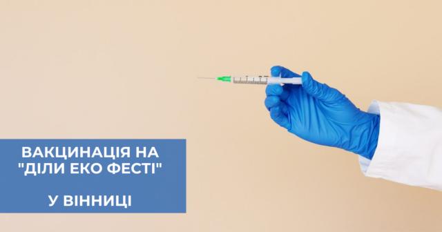 """На """"ДІЛИ еко фесті"""" у Вінниці працюватиме пункт вакцинації"""