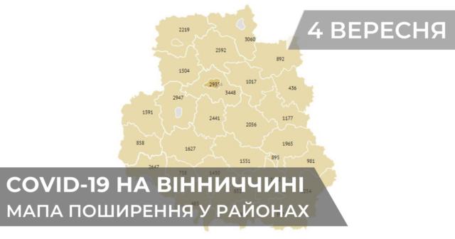 Коронавірус на Вінниччині: статистика поширення по районах станом на 4 вересня. ГРАФІКА