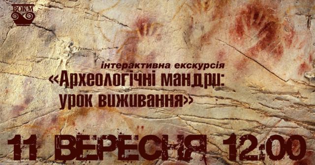 """""""Виготовляти борошно, як трипільці"""": у Вінницькому краєзнавчому музеї запрошують на інтерактивну екскурсію"""