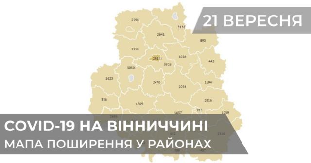 Коронавірус на Вінниччині: статистика поширення по районах станом на 21 вересня. ГРАФІКА