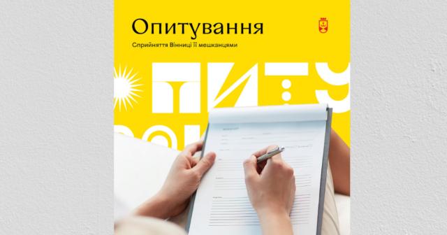 Вінничан запрошують долучитися до опитування щодо сприйняття ними власного міста