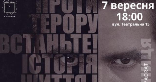 Вінничан запрошують на перегляд фільму про Василя Стуса «Заборонений» та «Стусівські читання»