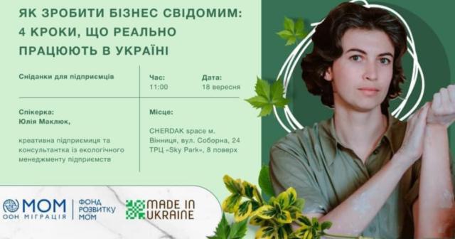 """Як зробити бізнес свідомим: у Вінниці відбудеться бізнес-сніданок від """"Svidomo Made"""""""