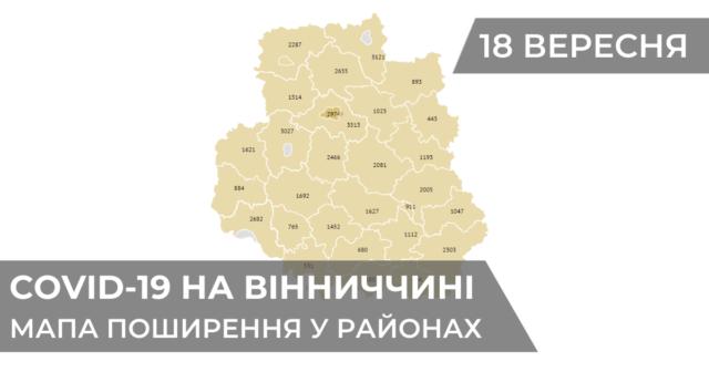 Коронавірус на Вінниччині: статистика поширення по районах станом на 18 вересня. ГРАФІКА
