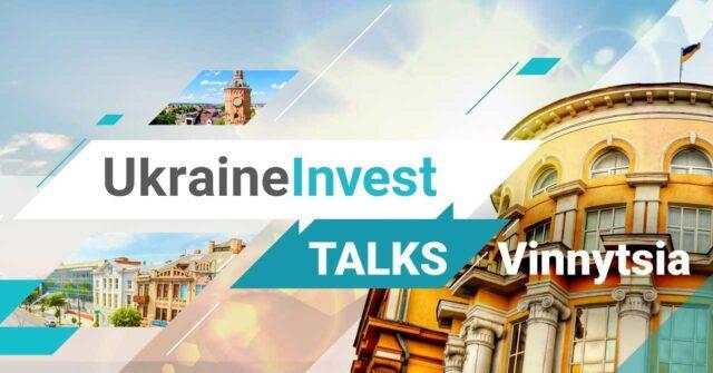 «UkraineInvest Talks»: у Вінниці відбудеться міжнародний інвестиційний форум