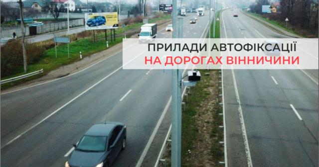 На дорогах Вінниччини розмістять ще 5 приладів фіксації порушень ПДР