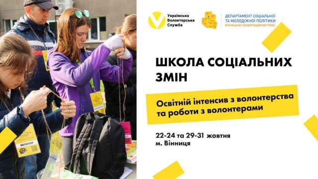 """Вінничан запрошують стати учасниками """"Школи соціальних змін"""""""