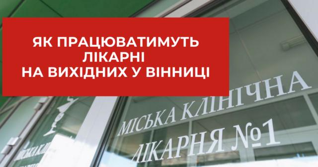 Як у Вінниці працюватимуть лікарні протягом святкових і вихідних днів 14-17 жовтня. ГРАФІК